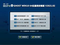 深度技术 GHOST WIN10 64位通用安装版 V2021.02