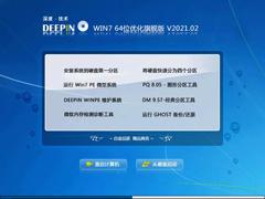 深度技术 WIN7 64位优化旗舰版 V2021.02