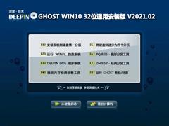 深度技术 GHOST WIN10 32位通用安装版 V2021.02