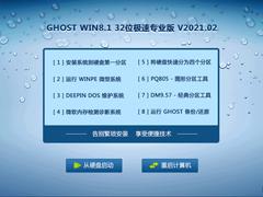 GHOST WIN8.1 32位极速专业版 V2021.02