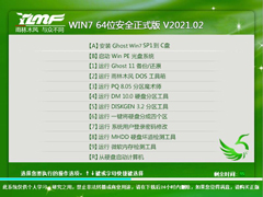 雨林木风 WIN7 64位安全正式版 V2021.02