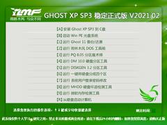 雨林木风 GHOST XP SP3 稳定正式版 V2021.02