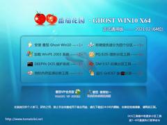 番茄花园 GHOST WIN10 64位正式通用版 V2021.02