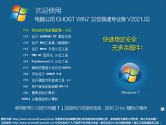 电脑公司 GHOST WIN7 32位极速专业版 V2021.02