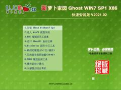 萝卜家园 GHOST WIN7 32位快速安装版 V2021.02