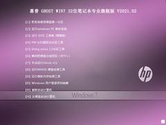 惠普 GHOST WIN7 32位笔记本专业旗舰版 V2021.02