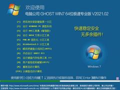 电脑公司 GHOST WIN7 64位极速专业版 V2021.02