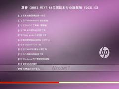 惠普 GHOST WIN7 64位笔记本专业旗舰版 V2021.02