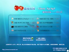 番茄花园 GHOST XP SP3 通用优化版 V2021.02