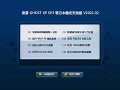 惠普 GHOST XP SP3 笔记本稳定安装版 V2021.02