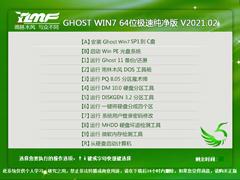 雨林木风 GHOST WIN7 64位极速纯净版 V2021.02