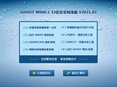 GHOST WIN8.1 32位安全纯净版 V2021.02