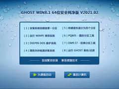 GHOST WIN8.1 64位安全纯净版 V2021.02