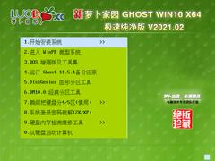 萝卜家园 WINDOWS10 64位极速纯净版 V2021.02