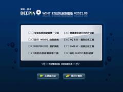 深度技术 WIN7 32位快速旗舰版 V2021.03