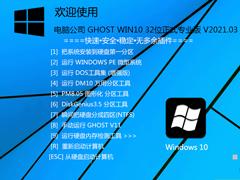 电脑公司 GHOST WIN10 32位正式专业版 V2021.03