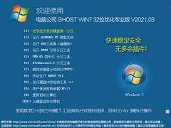 电脑公司 GHOST WIN7 32位优化专业版 V2021.03