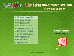 萝卜家园 GHOST WIN7 32位正式安装版 V2021.03