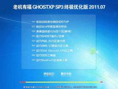 老机有福 Ghost XP SP3 终极优化版 2011.07【老爷机专用系统】