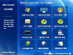 【大地新作】 Ghost Xp Sp3 快速装机版 V5.4