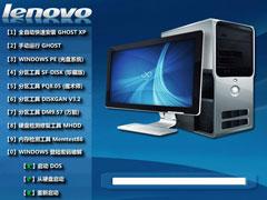 联想笔记本lenovo &台式机 GHOST XP SP3 通用版 2012.04