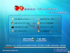 番茄花园 GHOST XP SP3 快速装机专业版 2013.04