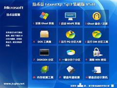 电脑技术员联盟 Ghost Xp Sp3 装机版 V5.8