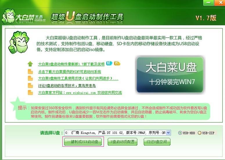 大白菜万能U盘启动装系统的操作方法(U盘PE启动安装GHOST XP)图