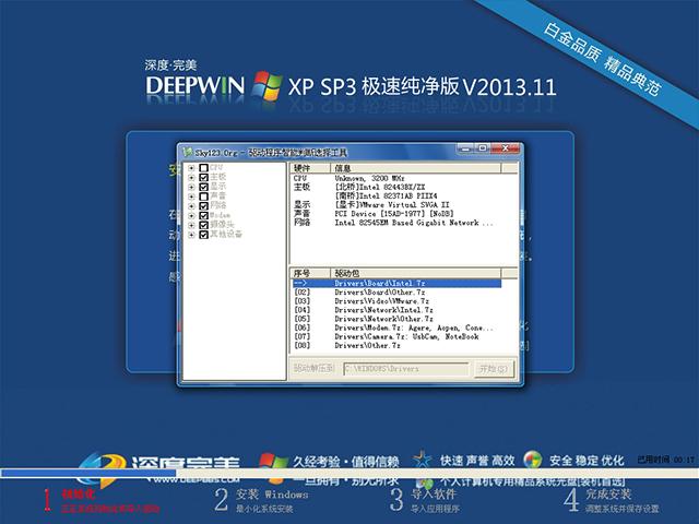 深度完美 GHOST XP SP3 极速纯净版 V2013.11
