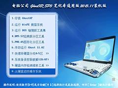 电脑公司 Ghost XP SP3 笔记本通用版 V2013.11 装机版
