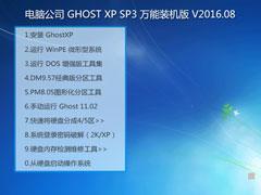 电脑公司 GHOST XP SP3 万能装机版 V2016.08