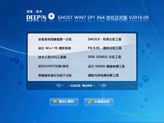 深度技术 GHOST WIN7 SP1 X64 优化正式版 V2016.09(64位)