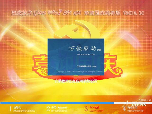 深度技术 GHOST WIN7 SP1 X86 欢度国庆纯净版 V2016.10(32位)