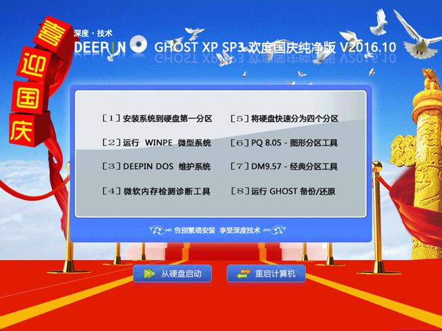 深度技术 GHOST XP SP3 欢度国庆纯净版 V2016.10