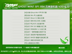 ����ľ�� GHOST WIN7 SP1 X64 ����װ���� V2016.12��64λ��
