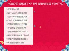 电脑公司 GHOST XP SP3 新春贺岁版 V2017.02