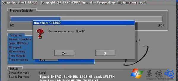 安装ghost如何解决系统提示错误1808?