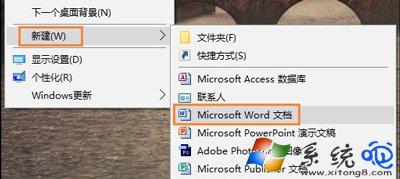 如何给Word文档添加水印?
