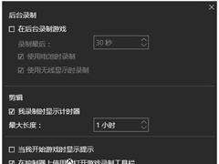 如何使用Win10系统录屏功能?