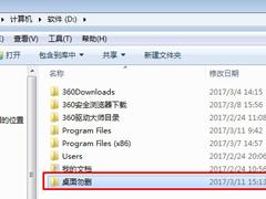 Win7系统如何移动桌面存储位置?