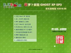 萝卜家园 GHOST XP SP3 装机旗舰版 V2018.06