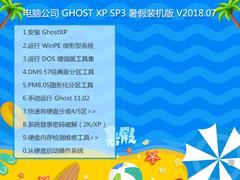 电脑公司 GHOST XP SP3 暑假装机版 V2018.07