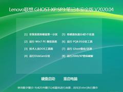 Lenovo联想 GHOST XP SP3 笔记本安全版 V2020.04