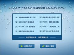 GHOST WIN8.1 X64 в╟╩Зв╗р╣╟Ф V2020.06ё╗64н╩ё╘