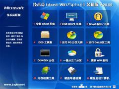 技术员联盟 GHOST WIN7 SP1 X64 通用特别版 V2020.06 (64位)
