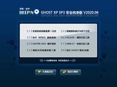 深度技术 GHOST XP SP3 安全纯净版 V2020.06