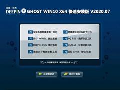 иН╤х╪╪йУ GHOST WIN10 X64 ©Лкы╟╡в╟╟Ф V2020.07ё╗64н╩ё╘