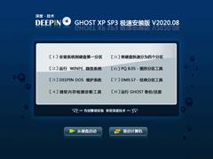深度技术 GHOST XP SP3 极速安装版 V2020.08