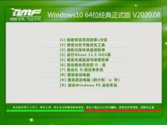 сЙажд╬╥Г GHOST WIN10 X64 ╬╜╣Дв╟╩З╟Ф V2020.08ё╗64н╩ё╘