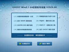 GHOST WIN8.1 X64 装机专业版 V2020.08(64位)